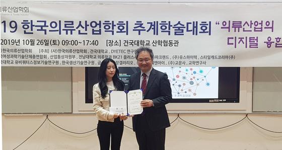 장휘정(경인여대 패션디자인과 3학년) 학생이 최우수상을 수상하며 기념사진을 촬영하고 있다.