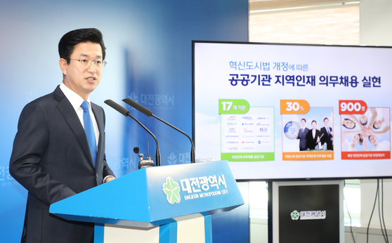 허태정 대전시장이 31일 오후 대전 시청에서 기자회견을 열고 있다. [뉴스1]