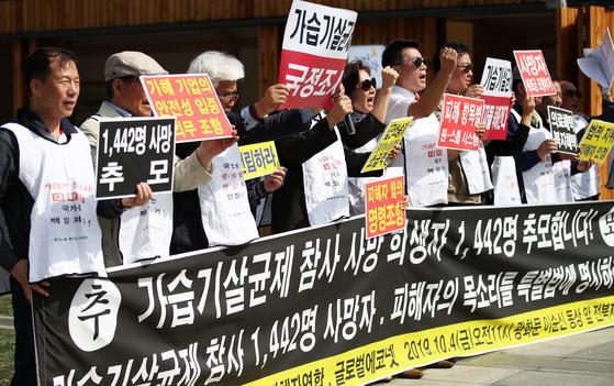 가습기 살균제 피해자들이 지난달 4일 서울 광화문광장에서 기자회견을 열고 실질적인 피해 구제를 촉구하는 구호를 외치고 있다. [뉴스1]
