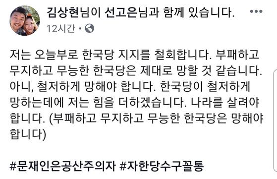 자유한국당 지지 철회를 선언한 김상현 국대떡볶이 대표. [김상현 국대떡볶이 대표 페이스북 캡처]