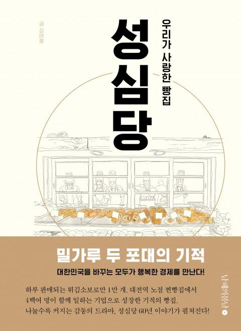이번 글의 주제인 책 '우리가 사랑한 빵집, 성심당' [사진 남해의봄날]