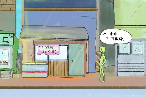 동네 골목에 3평도 채안되는 구멍가게가 있다. 누가 그 가게를 차렸는지 궁금해서 일부러 찾아가봤다. 가게 주인은 30년 가까이 보험회사에서 영업사원으로 일하다 그만뒀단다. [일러스트 강경남]