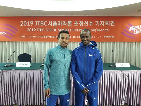 3일 열리는 2019 JTBC 서울마라톤 우승후보로 꼽히는 제브레(왼쪽)과 아레도. 김효경 기자