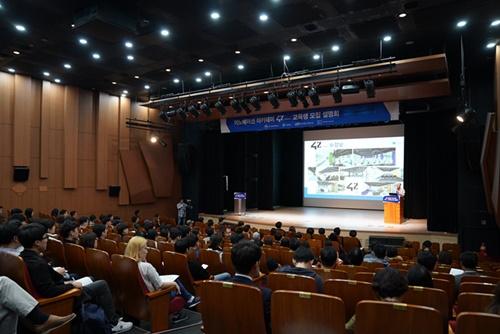 '42 SEOUL'이 서울, 대전, 부산 등 전국적으로 교육생 모집 설명회를 진행했다. [사진 이노베이션 아카데미]
