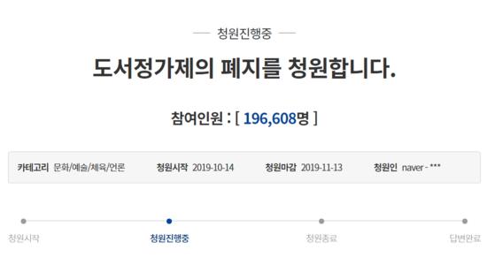 1일 오후 9시 현재 도서정가제 페지를 청원하는 청와대 국민청원에 20만명 가까운 이들이 동의했다. [청와대 홈페이지]