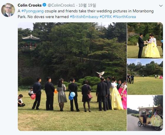 콜린 크룩스 평양 주재 영국대사가 트위터에서 공개한 북한의 결혼식. [SNS 캡처]