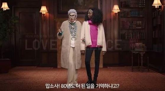 위안부 비하 논란에 휩싸인 유니클로 광고 한국어 자막. [유니클로 광고 캡처]