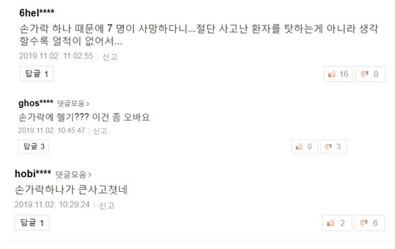 독도 헬기 추락 관련해 한 포털사이트에 게재된 중앙일보 기사에 달린 댓글. [사진 네이버 캡처]
