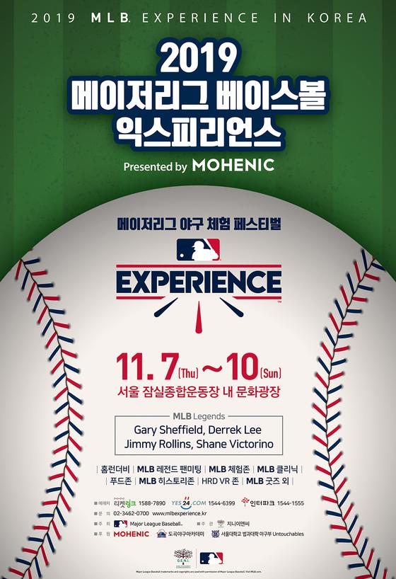 2019 MLB 익스피리언스 IN KOREA 포스터.
