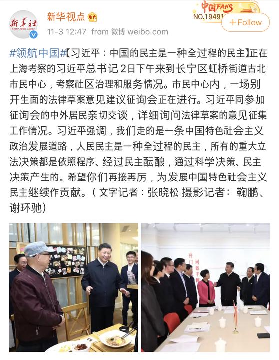 지난 2일 상하이 시찰에서 중국식 민주의 우월성을 강조한 시진핑 주석의 발언을 소개한 신화사의 공식 SNS '신화시점'. 시 주석의 이 발언은 이날 오후 3300자에 이르는 신화사의 공식 보도문에서는 생략됐다. [웨이보 캡처]