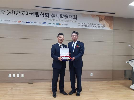2019년 한국마케팅학회, 추계학술대회 개최