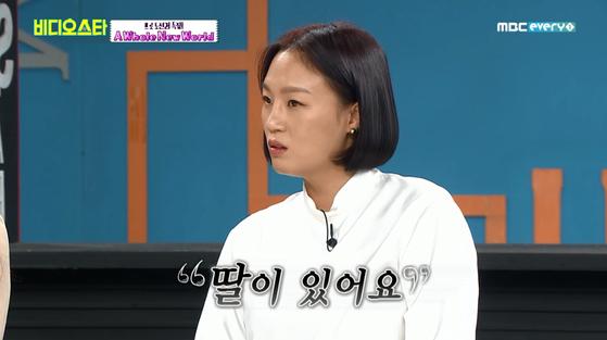 장진희. [비디오스타 방송 캡처]