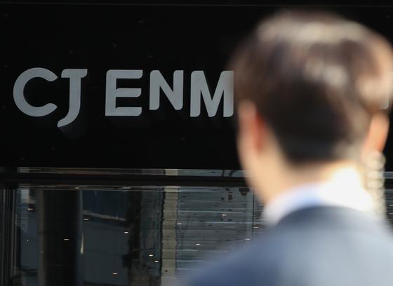 서울지방경찰청 사이버수사대는 5일 '프로듀스 X 101' 투표 조작 논란과 관련해 CJ ENM에 대한 추가 압수수색을 벌이고 있다. [뉴스1]