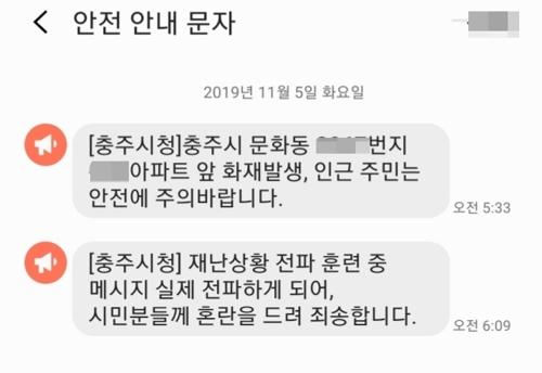 충주시가 지난 새벽 발송한 재난 안내 문자. [연합뉴스]