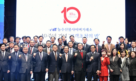 eaT농수산물사이버거래소 설립 10주년 기념식