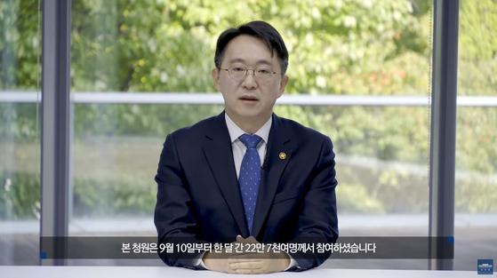 [청와대 국민청원답변 영상 캡처]