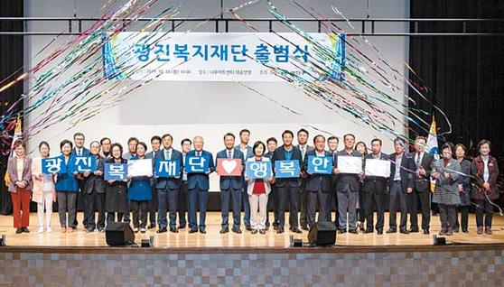 지난달 28일 나루아트센터에서 열린 광진복지재단 출범식. [사진 광진구청]