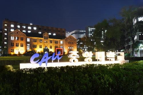 사진제공 : 중앙대학교
