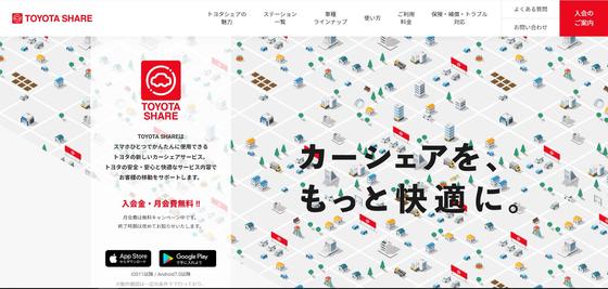 일본 최대 완성차 업체인 도요타는 전국 단위의 승차공유 서비스인 '도요타 셰어'를 실시한다고 발표했다. [도요타 홈페이지 캡처]