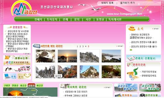 금강산국제여행사 홈페이지 캡처