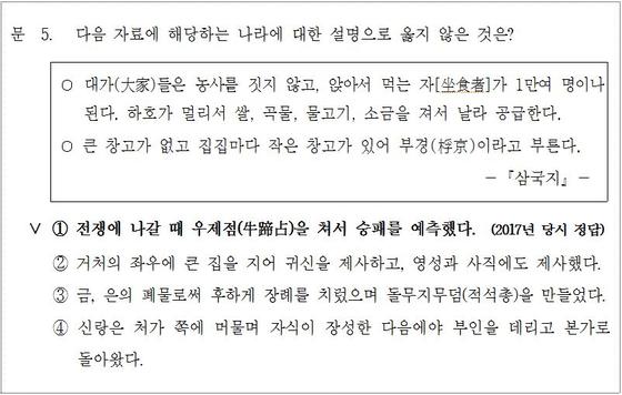2017년 소송이 제기됐던 지방 9급 공무원 한국사 문제. [사진 행전안전부]