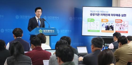 허태정 대전시장이 기자회견을 열고 혁신도시법 개정안 관련 브리핑을 하고 있다. [뉴스1]