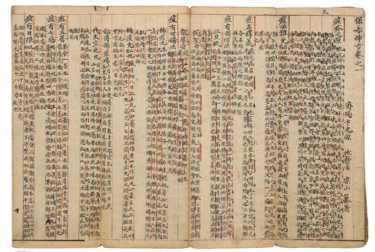 조선시대 마마(천연두) 의료서인 보적신방. [사진 한국국학진흥원]