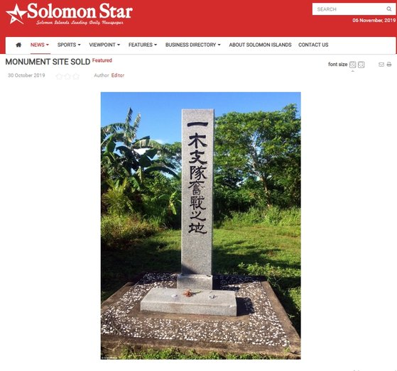 지난달 30일 솔로몬제도 현지 언론인 솔로몬스타가 과달카날의 '일본군 위령비' 부지가 중국 기업에 매각됐다고 보도했다. [솔로몬스타 홈페이지 캡처]