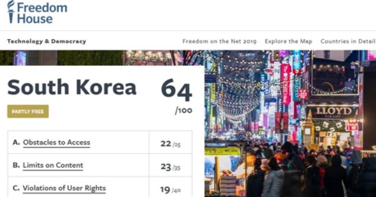 프리덤하우스에 따르면 한국의 '인터넷 자유' 점수는 100점 만점에 64점이다. [프리덤하우스 웹페이지 캡처]