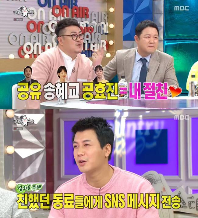 [사진 MBC '라디오스타']