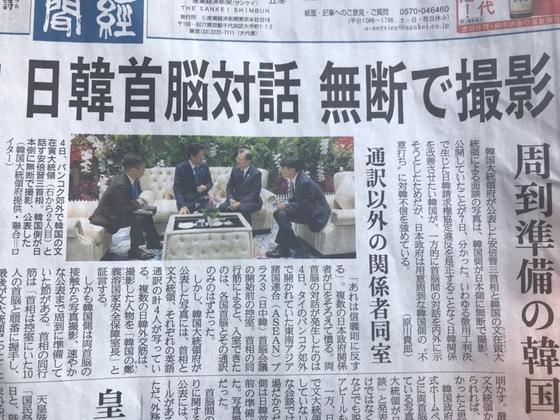 일본 산케이신문이 청와대가 문재인 대통령과 아베 신조(安倍晋三) 총리의 환담 사진을 공개한 것과 관련해 한국 정부가 무단으로 사진을 촬영했다고 문제 삼는 기사를 1면 톱기사로 다뤘다. [연합뉴스]