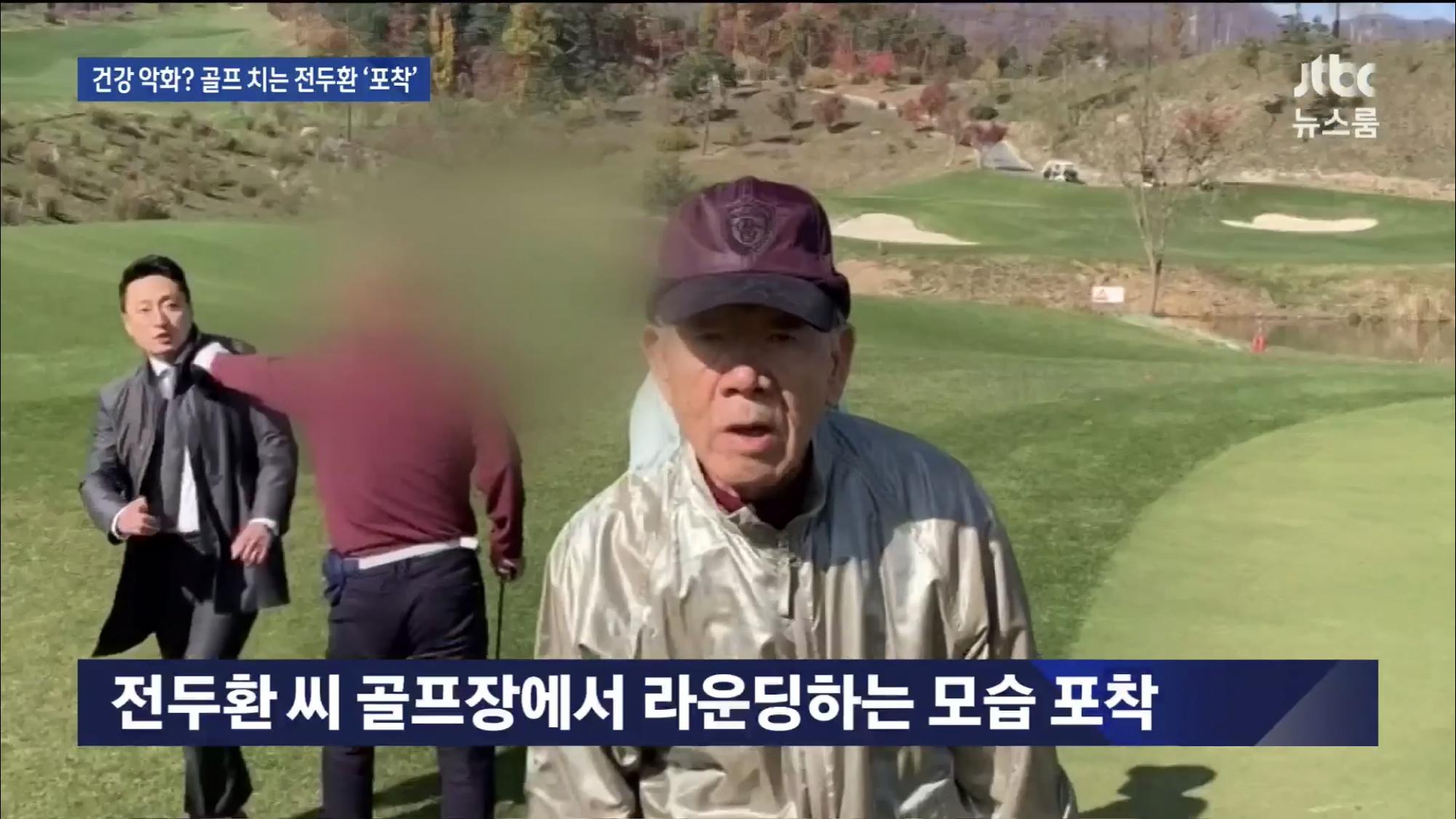 전두환 전 대통령이 지인들과 함께 골프를 치는 모습이 포착됐다. JTBC는 7일 뉴스룸을 통해 서대문구 구의원인 임한솔 정의당 부대표 측이 촬영한 영상을 보도했다. [JTBC]