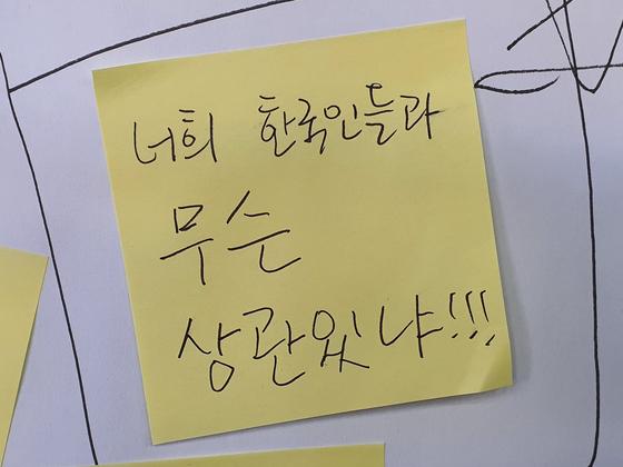 8일 서울대 중앙도서관 벽에 게시된 '레논 월'에 홍콩 민주화 지지 활동을 비판하는 내용의 메모지가 붙어있다. 남궁민 기자