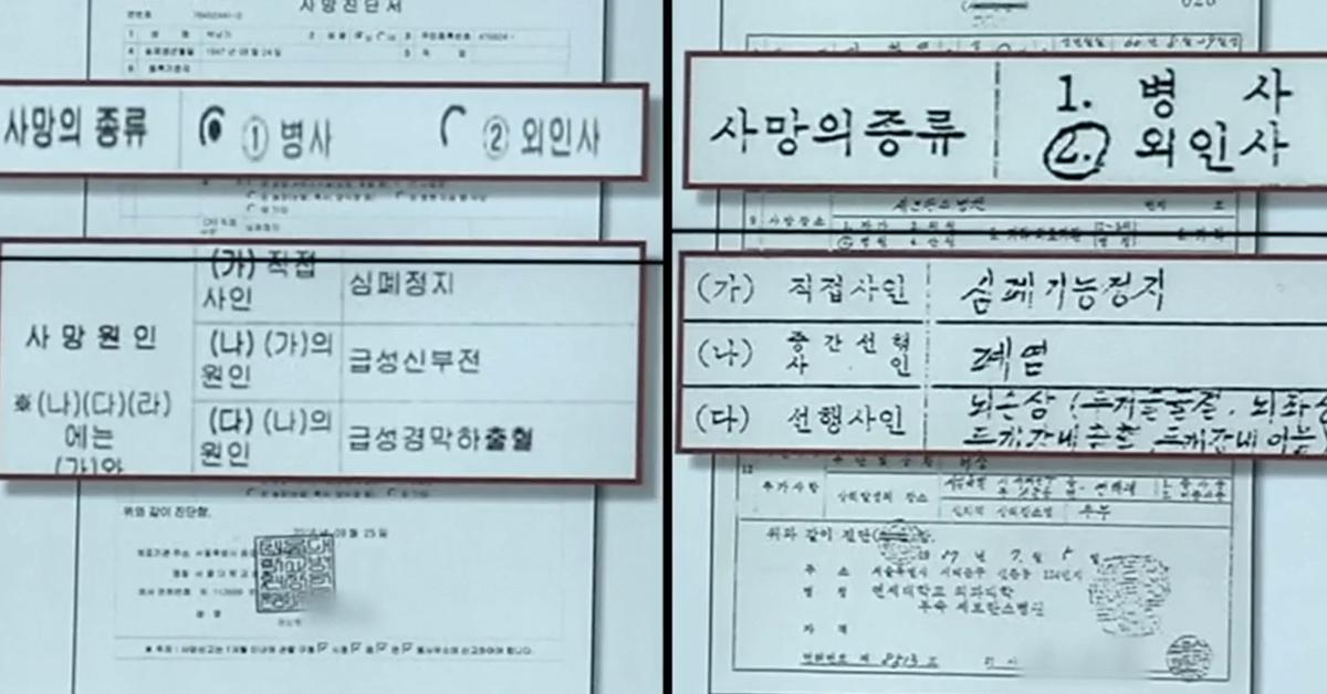 백남기씨 사망진단서 변경 전(왼쪽)과 후. [JTBC 캡처]
