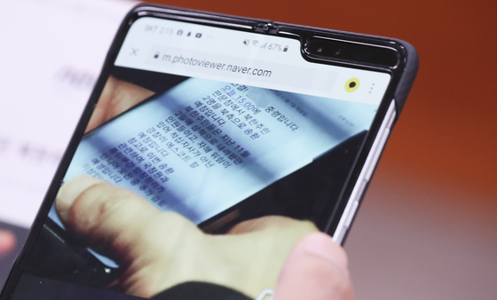 자유한국당 정진석 의원이 김연철 통일부 장관에게 질의하면서 보고 있는 청와대 관계자의 문자 사진. 북한 주민은 이날 오후 3시 판문점을 통해 추방됐다. [연합뉴스]