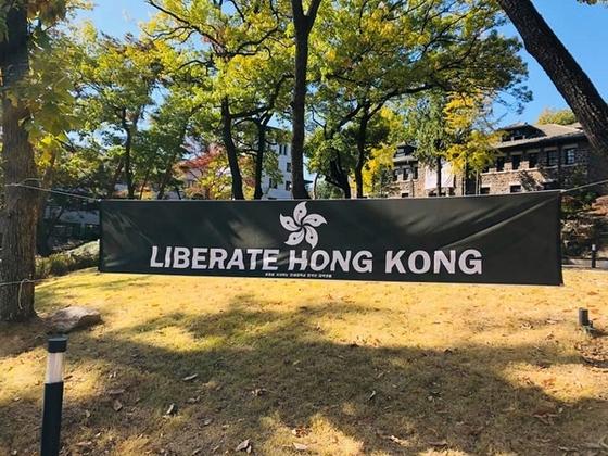 홍콩을 지지하는 연세대 대학생 모임에서 교내에 걸었다가 철거당한 현수막. ' 홍콩을 해방하라'고 적혀있다. [사진 연세대 학생]