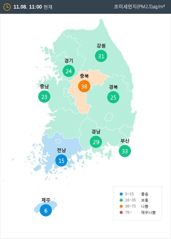 [11월 8일 PM2.5]  오전 11시 전국 초미세먼지 현황