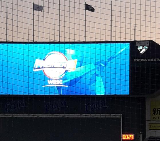 지바 조조마린스타디움 전광판. 실시간으로 풍속과 풍향이 표시된다. 지바=김효경 기자]