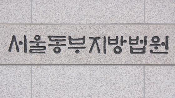 서울동부지방법원. [연합뉴스]
