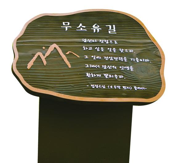 전남 순천 송광사에서 불일암으로 가는 길에 세워진 무소유길 안내판. [중앙포토]