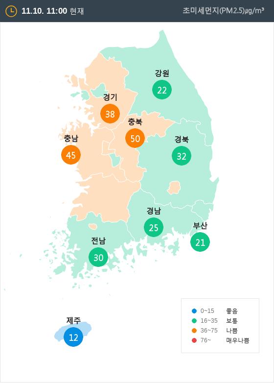 [11월 10일 PM2.5]  오전 11시 전국 초미세먼지 현황