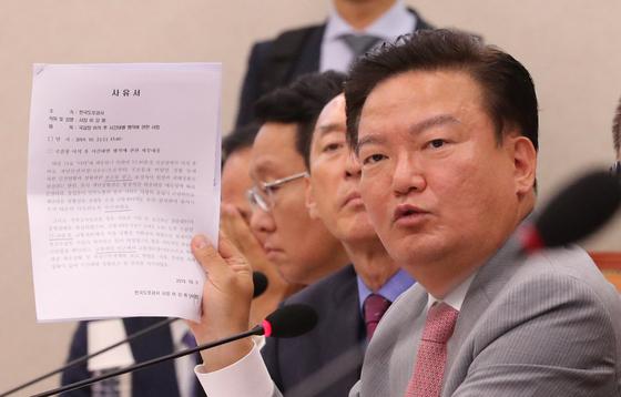 민경욱 자유한국당 의원.[연합뉴스]