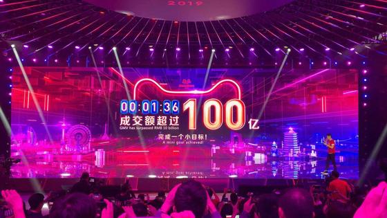 """중국의 인터넷 기업 알리바바의 솽스이(雙11·11월 11일) 글로벌 쇼핑축제 총거래액(GMV)이 행사 시작 96초만에 100억 위안, 1조6500억원을 돌파했다. 수치 아래로 '작은 목표 달성""""이라는 문구가 씌여있다. 항저우=신경진 기자"""