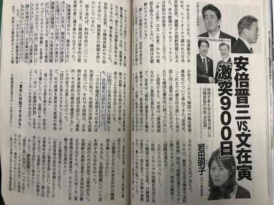 NHK 이와타 아키코 해설위원이 문예춘추 12월호에 기고한 '아베신조 VS 문재인 격돌 900일'. 서승욱 특파원