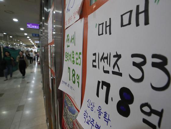 서울 송파구의 한 공인중개사 사무소에 아파트 매매 전단지가 붙어 있다. 사진은 기사 내용과 관계 없음. [뉴스1]