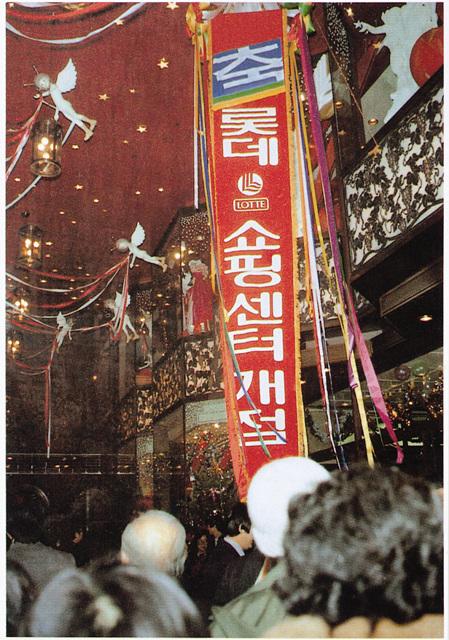 1979년 12월 롯데백화점 전신 롯데 쇼핑센터 개점식 모습. [사진 롯데쇼핑]