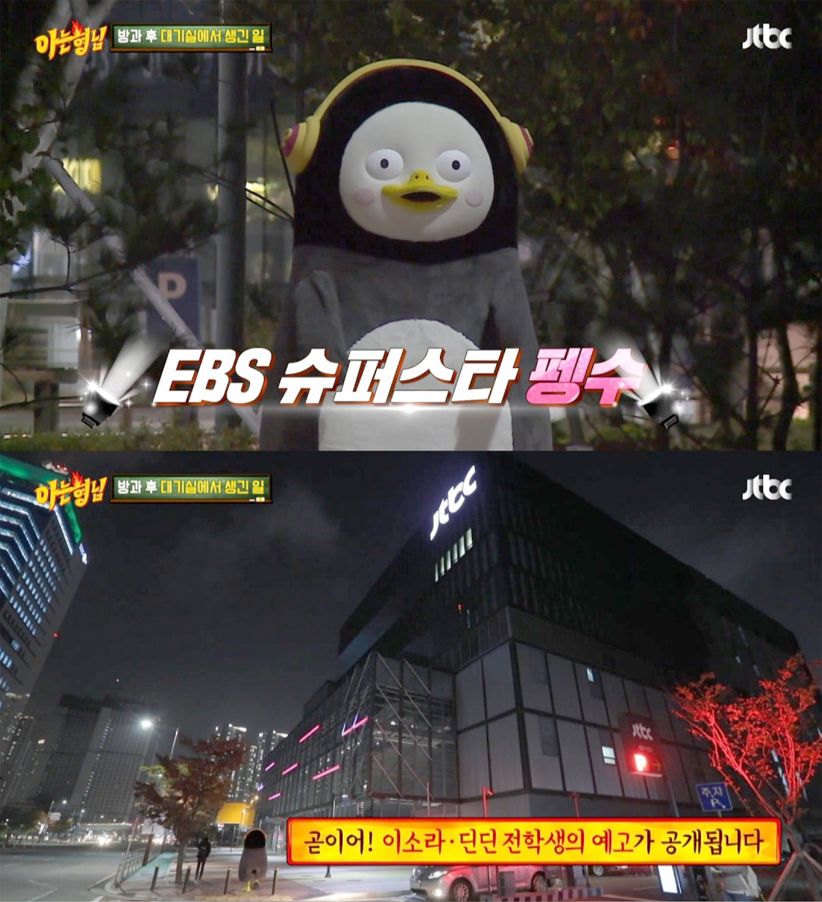 지난 9일 '아는형님' 예고편에 펭수가 등장했다. [JTBC 캡처]
