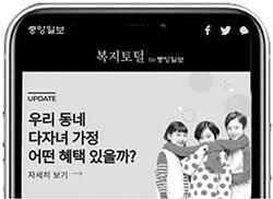 중앙일보 복지토털 모바일 화면. [중앙포토]