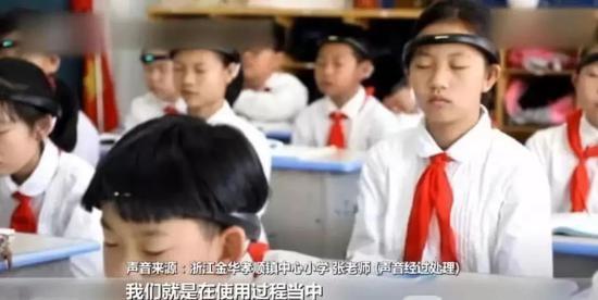 중국 저장성 진화시의 한 초등학교 학생들이 집중력을 높여준다는 머리띠 전자제품을 쓴 채 수업을 듣고 있다. [중국 인민망 캡처]
