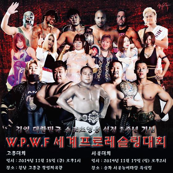 WPWF 프로레슬링 공식포스터